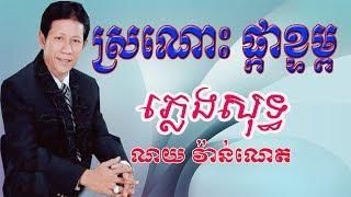 ស្រណោះផ្កាខ្ទម្ព ណយ វ៉ាន់ណេត ភ្លេងសុទ្ធ Karaoke Pleng soth (Khmer instrumental)