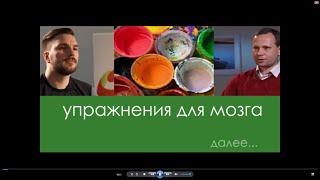 видео Психология цвета.