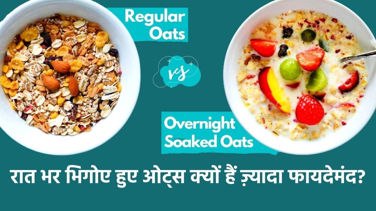 Overnight Soaked Oats vs Regular Oats, कौन है ज्यादा फायदेमंद- Watch Video
