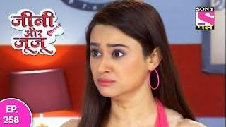 Jeannie Aur Juju - जैनी और जुजु - Episode 258 - 27th July, 2017 thumbnail