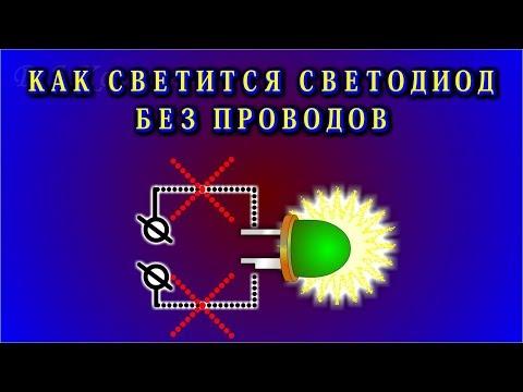 🌑  Как Светодиод светится без проводов? Разгадка.