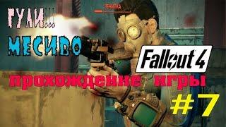 Fallout 4 часть 7 По дороге к Корвега