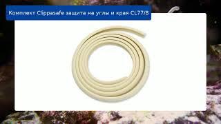 Комплект Clippasafe защита на углы и края CL77/8 обзор