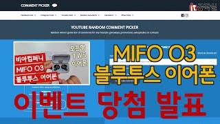 MIFO O3 오픈형 블루투스 이어폰 나눔이벤트 추첨영…
