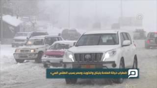 مصر العربية | اضطراب حركة الملاحة بلبنان والكويت ومصر بسبب الطقس السيء