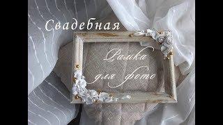 Фоторамка с цветами из полимерной глины своими руками/свадебная рамка для фото мастер класс
