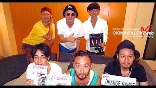 沖縄出身のスーパーバンドORANGE RANGEの15周年スペシャルインタビュー...