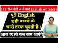 111 रोज़ बोले जाने वाले English Sentences | Daily use English Sentence| Short English Sentences