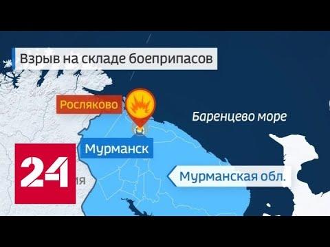 Взрыв в Мурманске: ранены военные - Россия 24