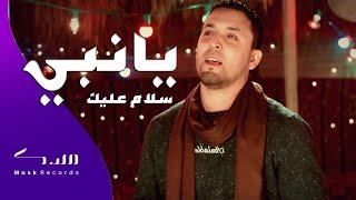يا نبي سلام عليك كوفر - Ya Nabi Salam Alayka Cover     Musk records