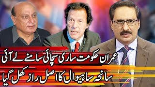 Kal Tak With Javed Chaudhary | 22 January 2019 | Express News
