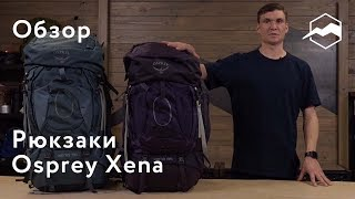 рюкзак Osprey Xena. Обзор линейки