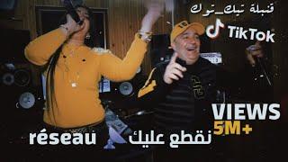 Cheb Lotfi 2019 Avec Cheba Khimina (Nagta3 3lik Réseau - نقطع عليك الريزو) succès