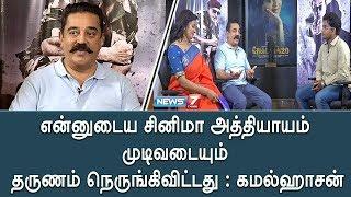 கமல்ஹாசனுடன் சிறப்பு நேர்காணல் | Exclusive Interview with Kamal Haasan | News7 Tamil