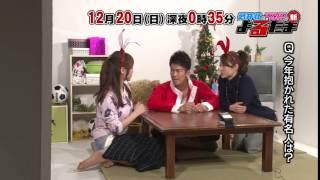 2015年12月20日放送の「武井壮とマンゾクディーバの新よるたま」番組紹介CM。 15秒バージョンです。