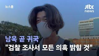 """[단독] 남욱 """"곧 귀국…검찰 조사서 모든 의혹 밝힐 것"""" / JTBC 뉴스룸"""