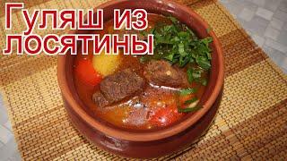 Рецепты из лося - как приготовить лося пошаговый рецепт - Гуляш из лосятины за 90 минут
