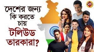 দেশের জন্য কি করতে চায় টলিউড তারকারা ?   Dev   Jishu   Bonny   Shiboprosad   Rukmani   Porombroto