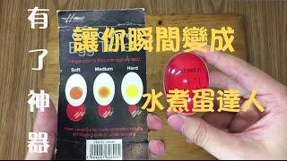 廚房水煮蛋神器/溏心蛋神器   開箱 ゆで卵不思議な器/半固形の卵不思議な器