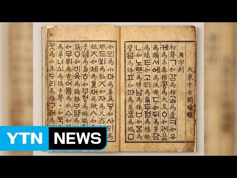 """""""우리나라 최고 발명품은 훈민정음""""...특허청 페이스북 설문 / YTN"""