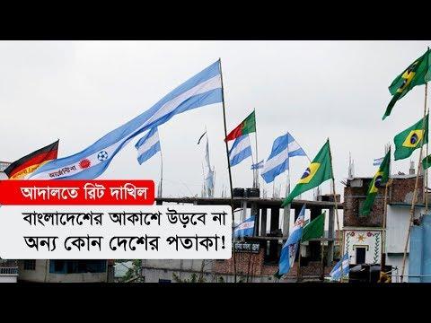 বাংলাদেশের আকাশে উড়বে না অন্য কোন দেশের পতাকা | আদালতে রিট! | World Cup Football 2018 thumbnail
