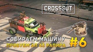 Crossout #6 - Собираем машину. Пробуем АП 43 Рапира