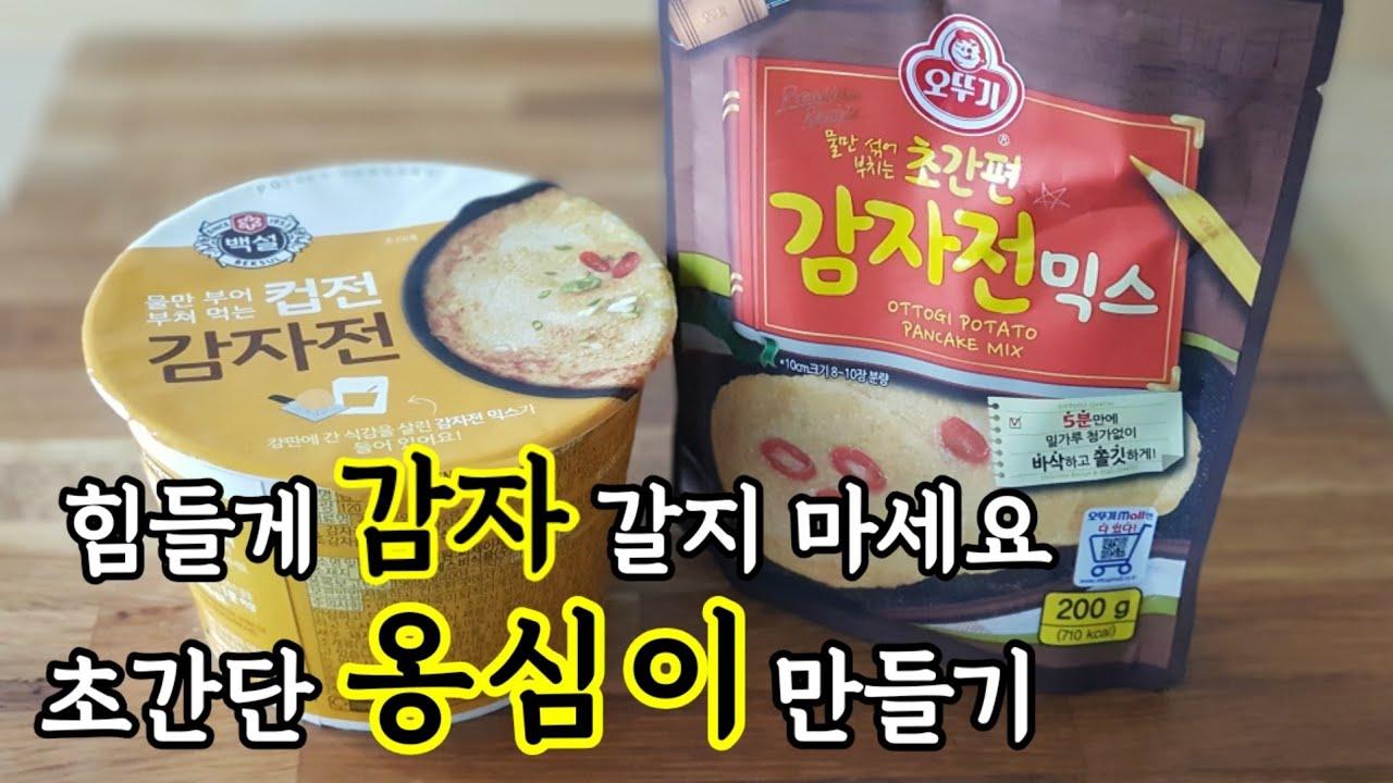 🥔 후다닥 옹심이 해먹기 / 추워지면 라면만큼 자주해먹는 우리집 인기레시피