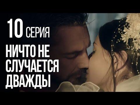 НИЧТО НЕ СЛУЧАЕТСЯ ДВАЖДЫ. Серия 10. 2019 ГОД!