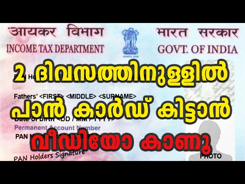 PAN Card In 48 Hours  - Oneindia Malayalam