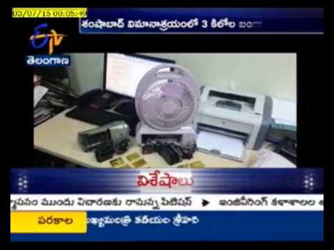 Passenger From Dubai Held By Customs Officials; Smuggling 3 Kg Gold In Table Fan