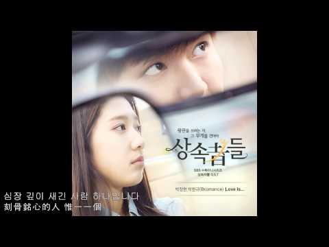 繼承者們 상속자들 The Heirs OST part 2- Love is... 박장현 박현규(Bromance) 中韓字幕