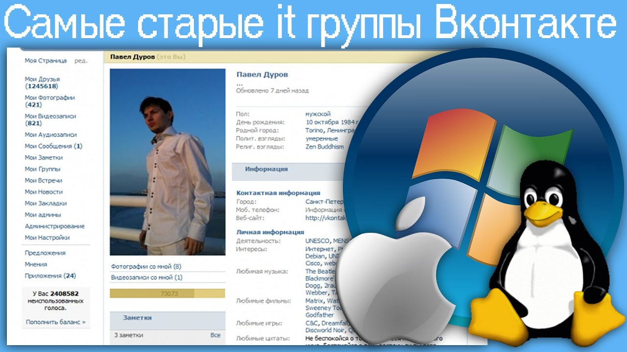 Самые старые it группы Вконтакте
