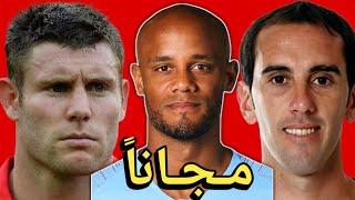 15 لاعب سيرحلون مجاناً هذا الصيف | بينهم نجم عربي و3 من ليفربول