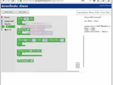 การเขียนโปรแกรมบน Blockly (2)