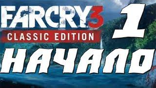 Far Cry 3 CLASSIC EDITION ПРОХОЖДЕНИЕ.1.НАЧАЛО ИГРЫ
