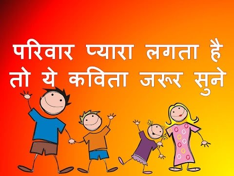 hindi poem on family parivaar