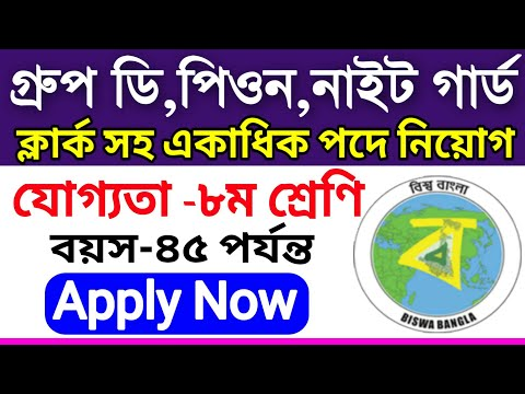 8th Pass & Madhyamik Pass Govt. Job vacancy 2019 | Westbengal Job news LDC,Group-D, Clark,peon