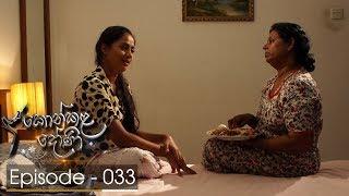 Konkala Dhoni | Episode 33 - (2017-11-27) | ITN Thumbnail
