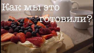 Как Анна Павлова поселилась в нашем доме на сутки (РЕЦЕПТ ТОРТА)