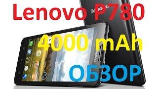 Lenovo P780 - розпакування огляд antutu тест #22
