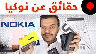 حقائق غريبة عن نوكيا Nokia Facts
