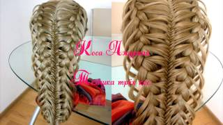 Коса Ажурная. Техника трёх кос. Видео-урок