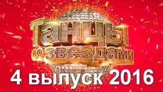 Танцы со звездами. 4 выпуск 20.03.2016