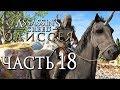 Прохождение Assassin's Creed Odyssey [Одиссея] — Часть 18: ЛЕГЕНДАРНЫЙ ЧЕРНЫЙ ЕДИНОРОГ!