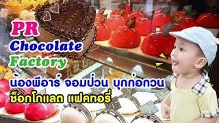 Chocolate Factory Restaurant Khaoyai น้องพีอาร์จอมป่วน พาบุกไปก่อกวนช็อกโกแลต แฟคทอรี่