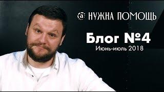 Видеоблог №4: полмиллиарда рублей!