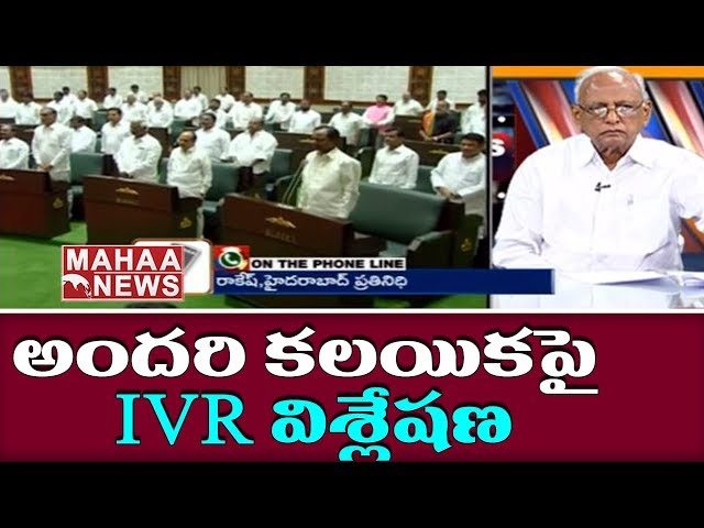 IVR Analysis | Is Mamata Banerjee Success With United India Rally? | Mahaa News