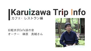 【Karuizawa Trip Info/カフェ・レストラン編】『涼の音』オーナー 榊原亮輔さん