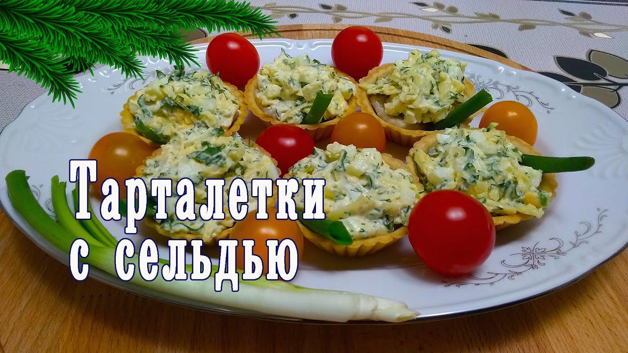 Эти тарталетки с сельдью и сытным салатом украсят любой праздничный стол
