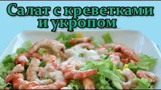Салат с креветками и укропом